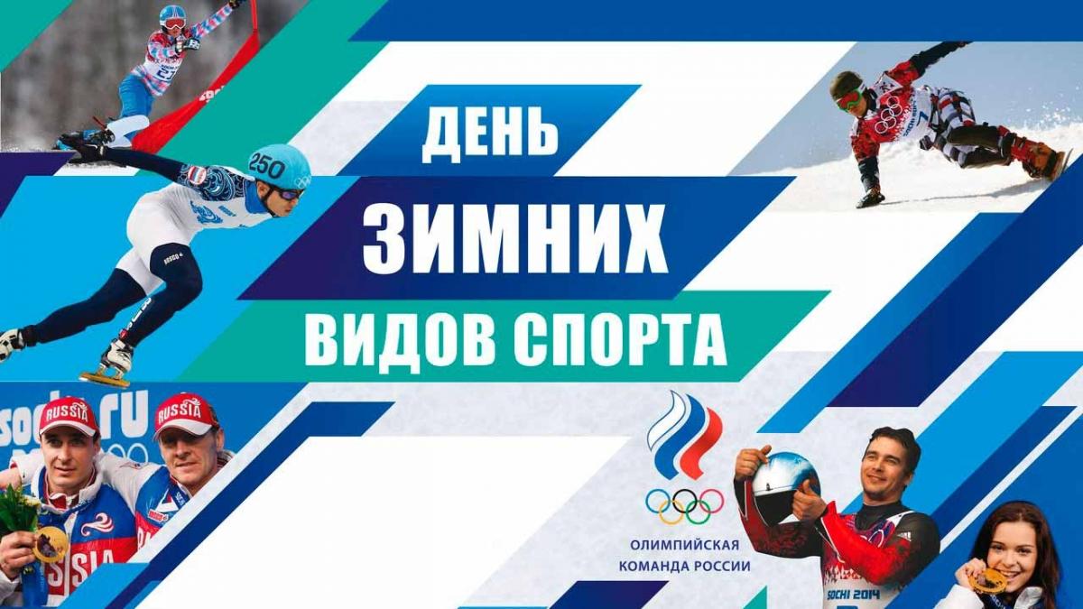 День зимних видов спорта хабаровск